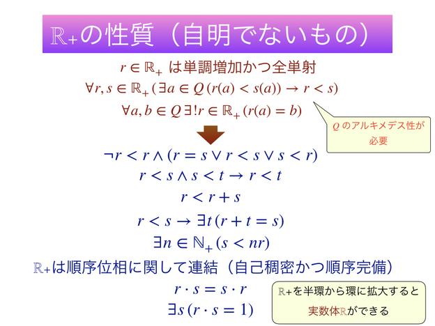 20191102ぼくのかんがえたさいきょうの実数論(ブログ用修正).007.jpeg