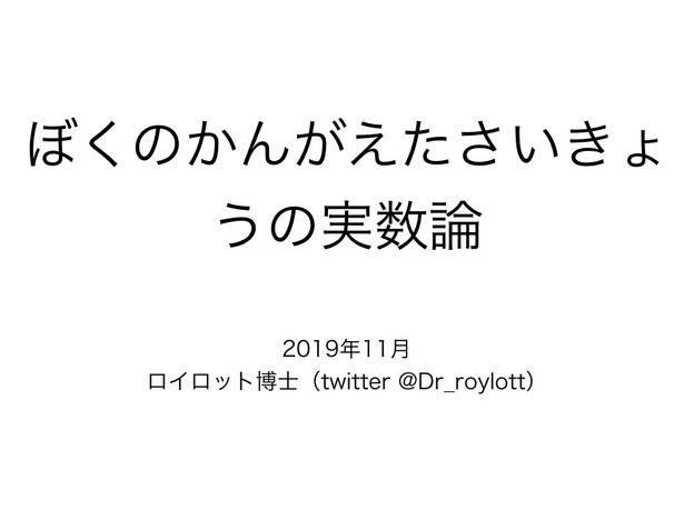 20191102ぼくのかんがえたさいきょうの実数論.001.jpeg