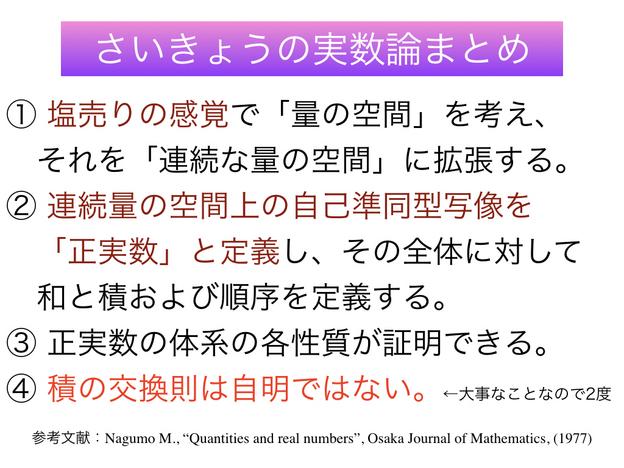 20191102ぼくのかんがえたさいきょうの実数論.008.jpeg